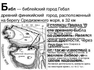 Библ— библейский город Гебал древнийфиникийский город, расположенный на берегу