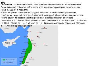 Финики я—древняястрана, находившаяся на восточном (так называемом Левантийск