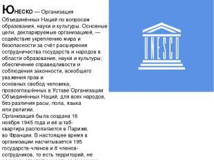 ЮНЕСКО— Организация Объединённых Наций по вопросам образования, науки и культур