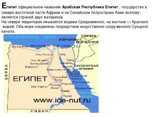 Еги петофициальное названиеАра бская Респу блика Еги пет . государствов север