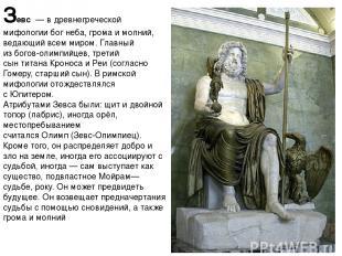 Зевс— вдревнегреческой мифологии бог неба, грома и молний, ведающий всем миро
