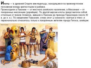 Илоты— в древнейСпартеземледельцы, находящиеся на промежуточном положении меж