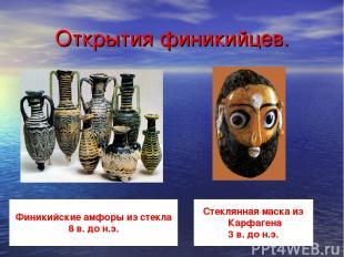 Открытия финикийцев. Финикийские амфоры из стекла 8 в. до н.э. Стеклянная маска