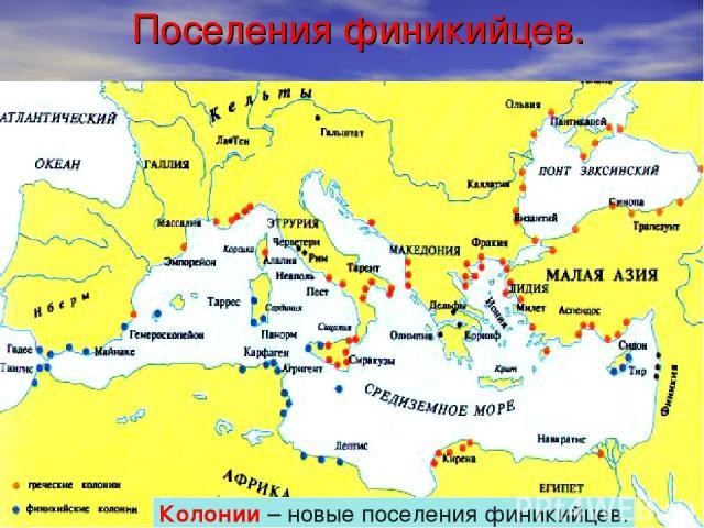 Поселения финикийцев. Колонии – новые поселения финикийцев.