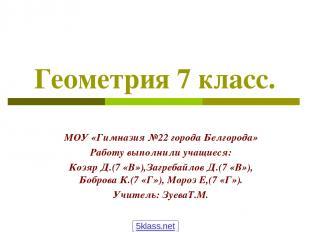 Геометрия 7 класс. МОУ «Гимназия №22 города Белгорода» Работу выполнили учащиеся