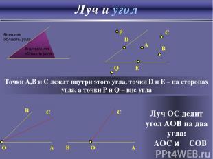 Луч и угол Точки A,B и C лежат внутри этого угла, точки D и E – на сторонах угла