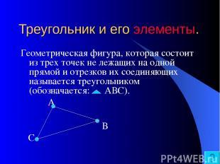 Треугольник и его элементы. Геометрическая фигура, которая состоит из трех точек