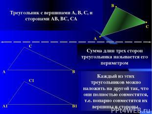 A C B A C B A1 C1 B1 Сумма длин трех сторон треугольника называется его периметр