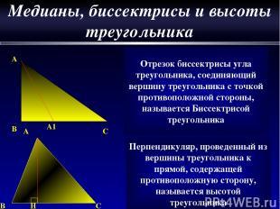A A1 B C Отрезок биссектрисы угла треугольника, соединяющий вершину треугольника