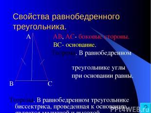 Свойства равнобедренного треугольника. А АВ, АС- боковые стороны. ВС- основание.
