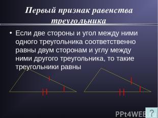 Первый признак равенства треугольника Если две стороны и угол между ними одного