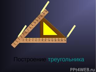 Построение треугольника.