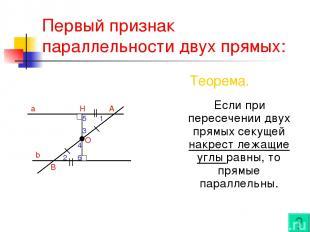 Первый признак параллельности двух прямых: Если при пересечении двух прямых секу
