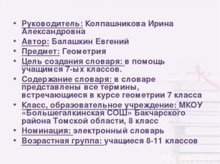 Руководитель: Колпашникова Ирина Александровна Автор: Балашкин Евгений Предмет: