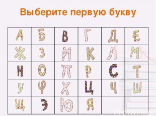Выберите первую букву
