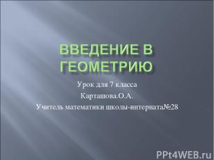Урок для 7 класса Карташова.О.А. Учитель математики школы-интерната№28