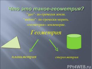 """geo""- по-гречески земля. ""metreo""- по-гречески мерить. «геометрия»-землемерие."