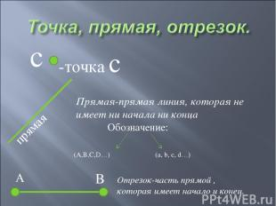 c -точка c прямая Прямая-прямая линия, которая не имеет ни начала ни конца Обозн
