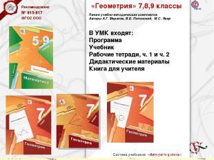 «Геометрия» 7,8,9 классы Линия учебно-методических комплектов Авторы А.Г. Мерзля