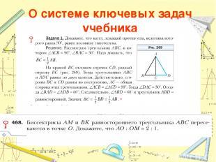 О системе ключевых задач учебника