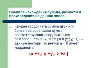 Правила нахождения суммы, разности и произведения на данное число. Каждая коорди