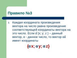 Правило №3 Каждая координата произведения вектора на число равна произведение со