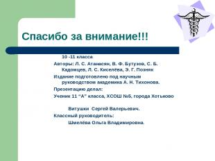 Спасибо за внимание!!! Презентация сделана по учебнику геометрии для 10 -11 клас