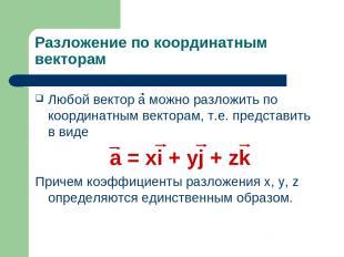 Разложение по координатным векторам Любой вектор a можно разложить по координатн