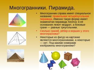 Многогранники. Пирамида. Многогранник справа имеет специальное название: правиль