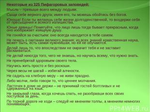 Некоторые из 325 Пифагоровых заповедей: Мысль – превыше всего между людьми. Сыщи