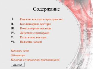 Содержание I. Понятие вектора в пространстве II. Коллинеарные векторы III. Компл