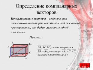 Определение компланарных векторов Компланарные векторы – векторы, при откладыван