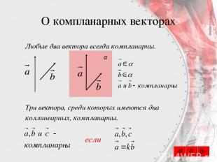 О компланарных векторах Любые два вектора всегда компланарны. Три вектора, среди