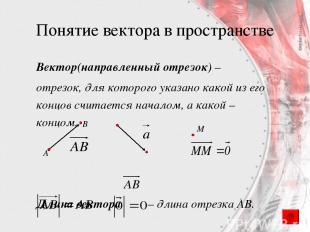 Понятие вектора в пространстве Вектор(направленный отрезок) – отрезок, для котор