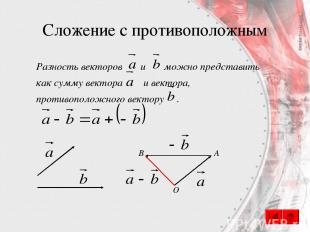 Сложение с противоположным Разность векторов и можно представить как сумму векто