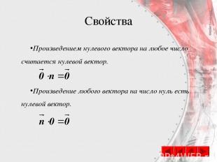 Свойства Произведением нулевого вектора на любое число считается нулевой вектор.
