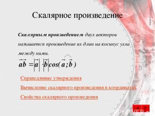 Скалярное произведение Скалярным произведением двух векторов называется произвед