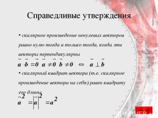 Справедливые утверждения скалярное произведение ненулевых векторов равно нулю то