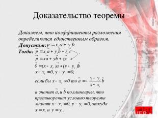 Доказательство теоремы Докажем, что коэффициенты разложения определяются единств