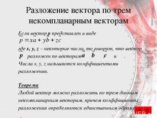 Разложение вектора по трем некомпланарным векторам Если вектор p представлен в в