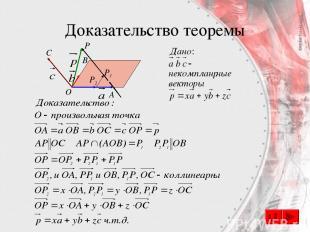 Доказательство теоремы С O A B P1 P2 P