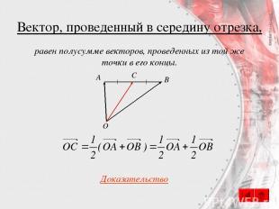 Вектор, проведенный в середину отрезка, Доказательство равен полусумме векторов,