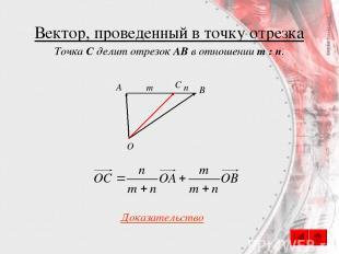 Вектор, проведенный в точку отрезка С A B O m n Доказательство Точка С делит отр