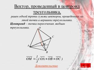 Вектор, проведенный в центроид треугольника, Центроид – точка пересечения медиан