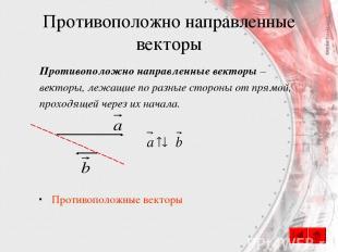 Противоположно направленные векторы Противоположно направленные векторы – вектор