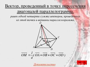 Вектор, проведенный в точку пересечения диагоналей параллелограмма, A B C D O M