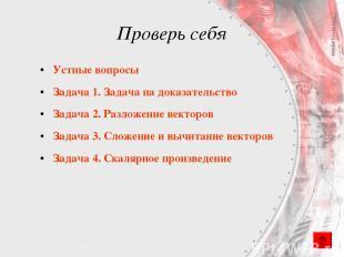 Проверь себя Устные вопросы Задача 1. Задача на доказательство Задача 2. Разложе