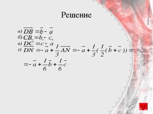 Решение а) б) в) г)