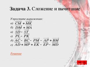 Задача 3. Сложение и вычитание Упростите выражения: а) б) в) г) д) е) Решение