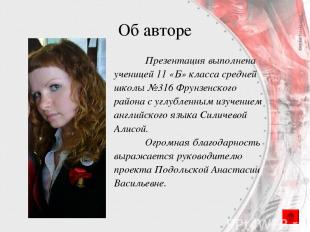 Об авторе Презентация выполнена ученицей 11 «Б» класса средней школы №316 Фрунзе